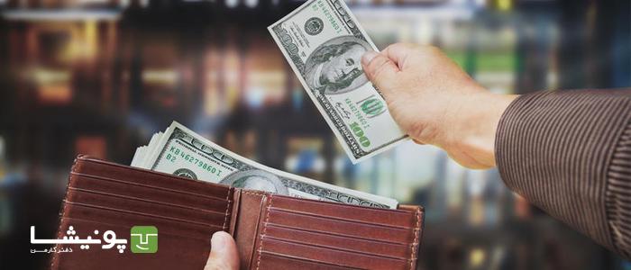 پول خود را چگونه خرج کنیم