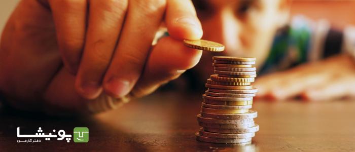 پول و سرمایه