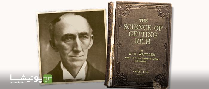 علم ثروتمند شدن