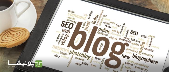 وبلاگ برای وبسایت