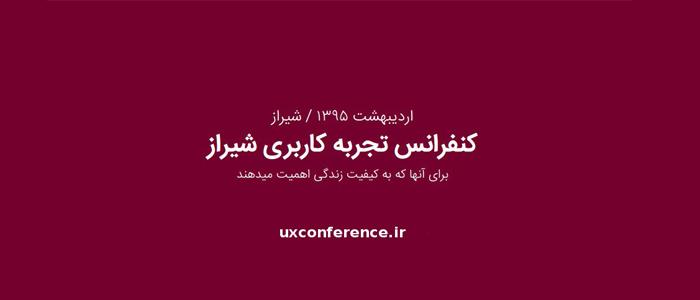 کنفرانس تجربه کاربری شیراز