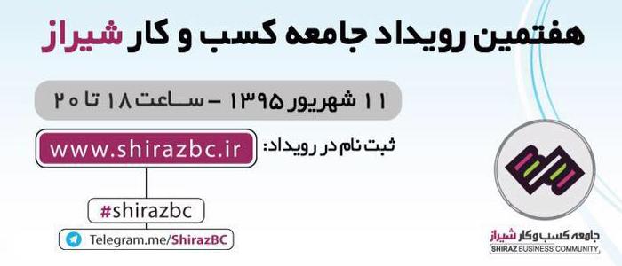 جامعه کسب و کار شیراز