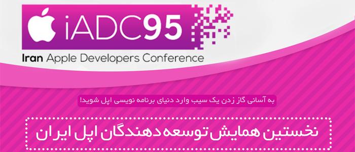 توسعه دهندگان اپل ایران
