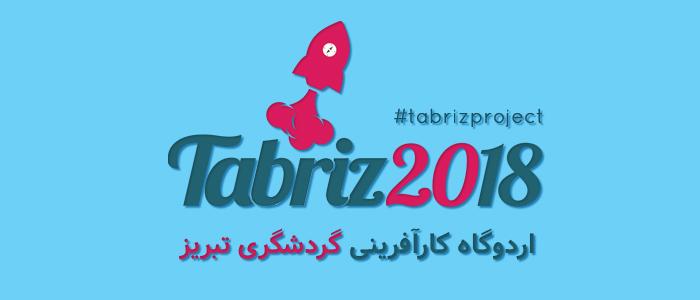 رویداد اردوی کارآفرینی گردشگری تبریز