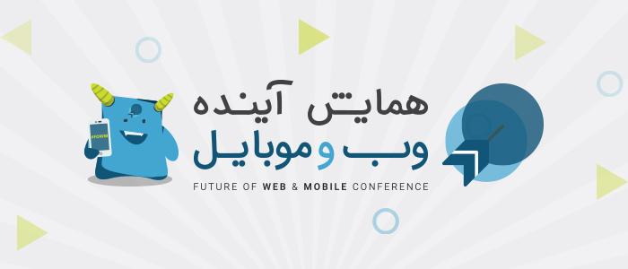 همایش آینده وب