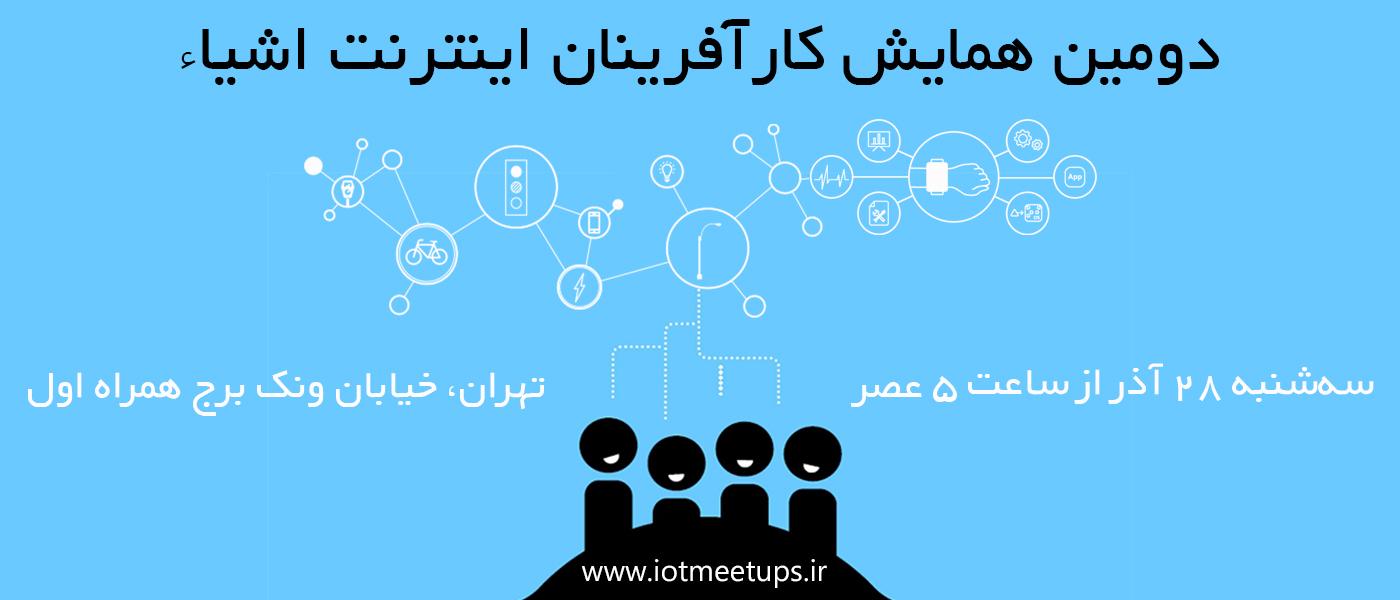 دومین همایش کارآفرینان اینترنت اشیاء