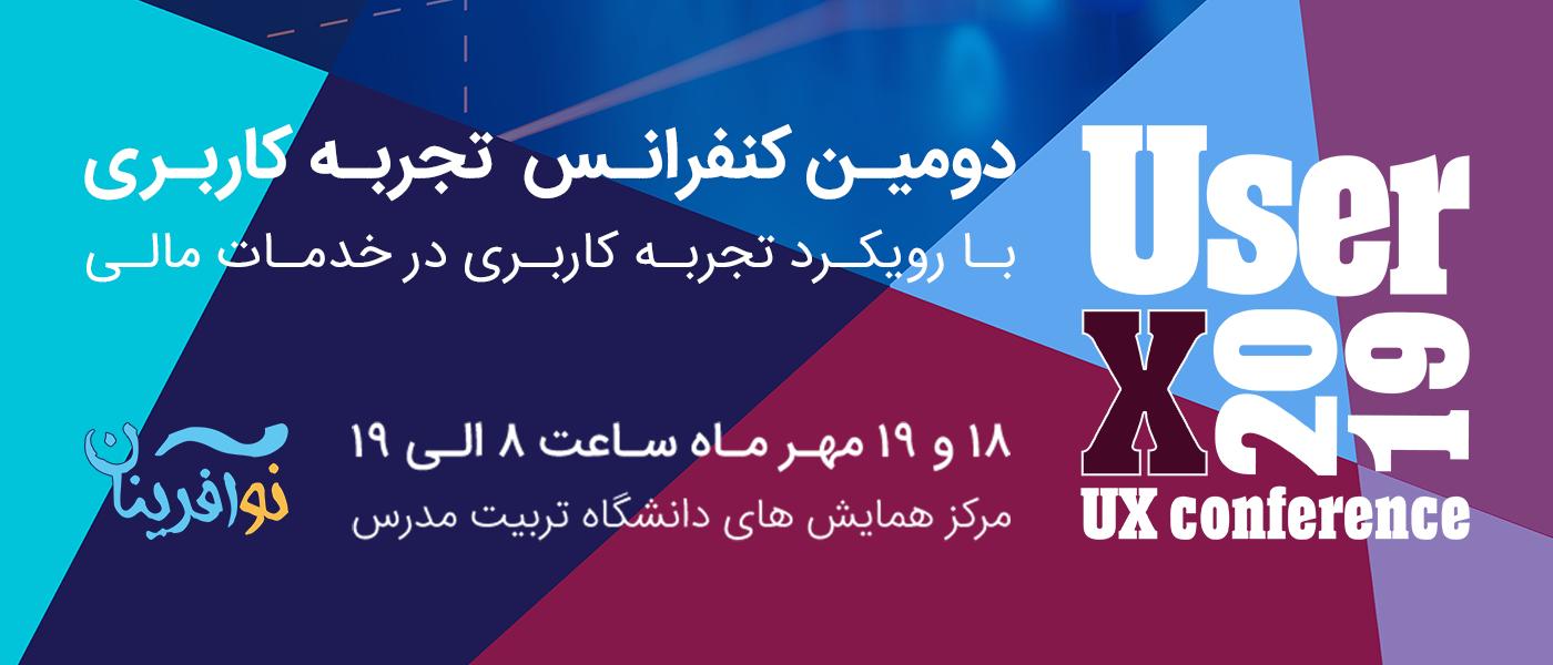دومین کنفرانس طراحی تجربه کاربری Userx2019