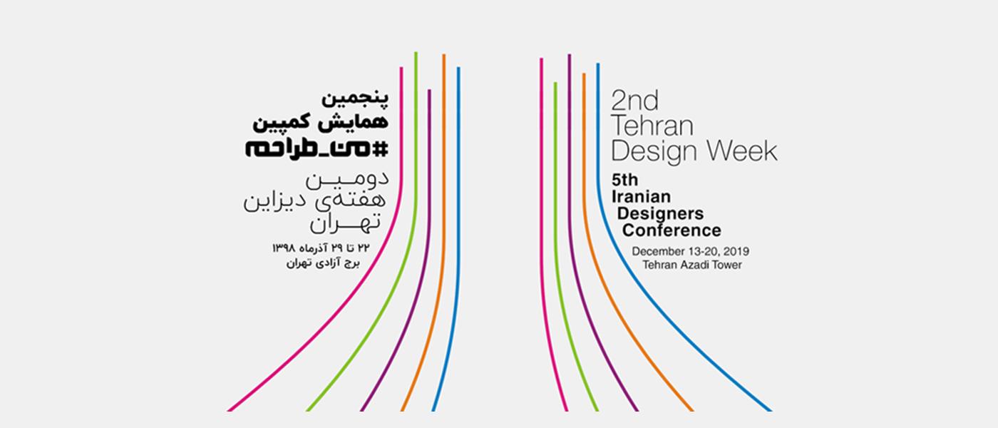 پونیشا همراه با کمپین #من_طراحم و هفته دیزاین تهران