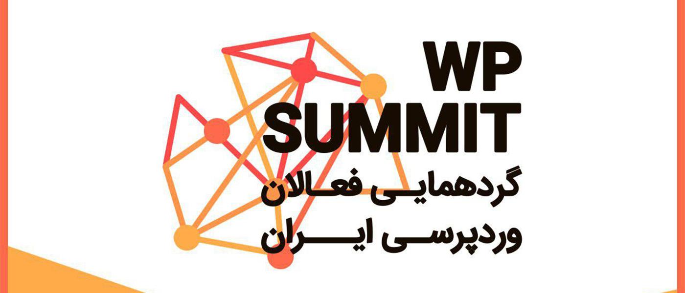 پونیشا حامی گردهمایی فعالان حوزه وردپرس ایران