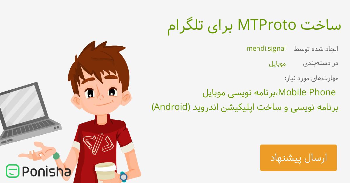ساخت MTProto برای تلگرام | استخدام در موبایل | پونیشا